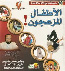 تحميل كتاب أطفال مزعجون للكاتب مصطفى أبو السعدpdf