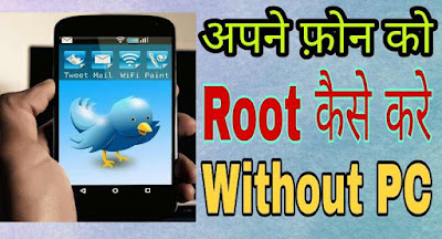 apne android phone root kaise kare