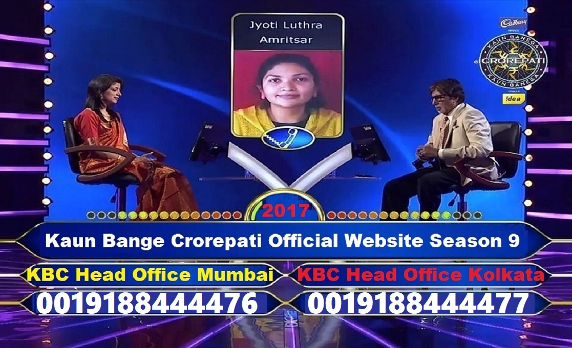 KBC Lottery Winner 2018 | KBC 25 Lakh Lottery Winner