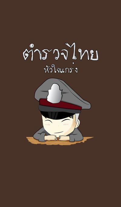 ตำรวจไทย หัวใจแกร่ง