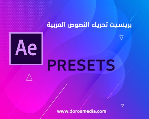 اضافات افترافكتس بريسيت لتحريك النصوص العربية في برنامج لأفترإفكتس