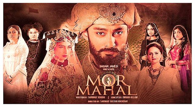 Mor Mahal