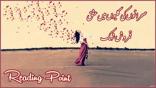 Sehraon Ki Galion Main Ishq by Qamrosh Ashok Episode 1 Online Reading