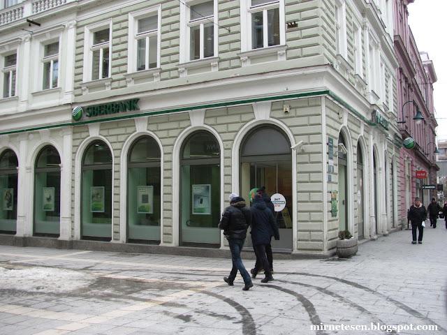 Босния на практике: отделение Сбербанка в Сараево