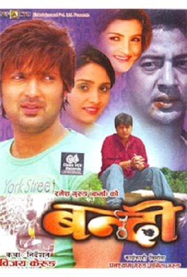 "BANDI ""बन्दी"" Watch full nepali movie online"