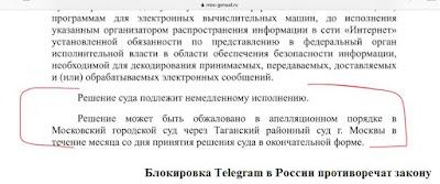 Блокировка Telegram в России противоречат закону