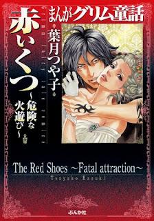 まんがグリム童話 赤いくつ~危険な火遊び~ [Manga Grimm Douwa: Akai Kutsu – Kiken na Hiasobi]