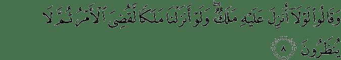 Surat Al-An'am Ayat 8