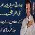 Imran Khan praises on Indian media .