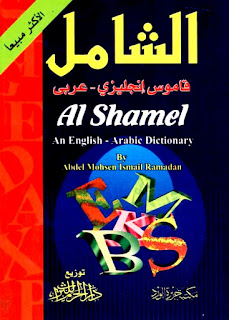 تحميل كتاب الشامل قاموس إنجليزي عربي PDF مجانا