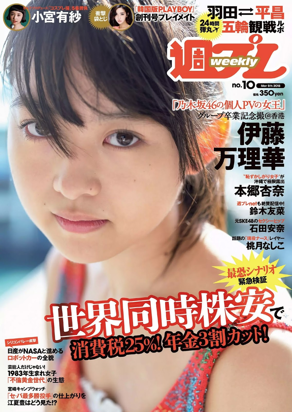 Ito Marika 伊藤万理華, Weekly Playboy 2018 No.10 (週刊プレイボーイ 2018年10号)