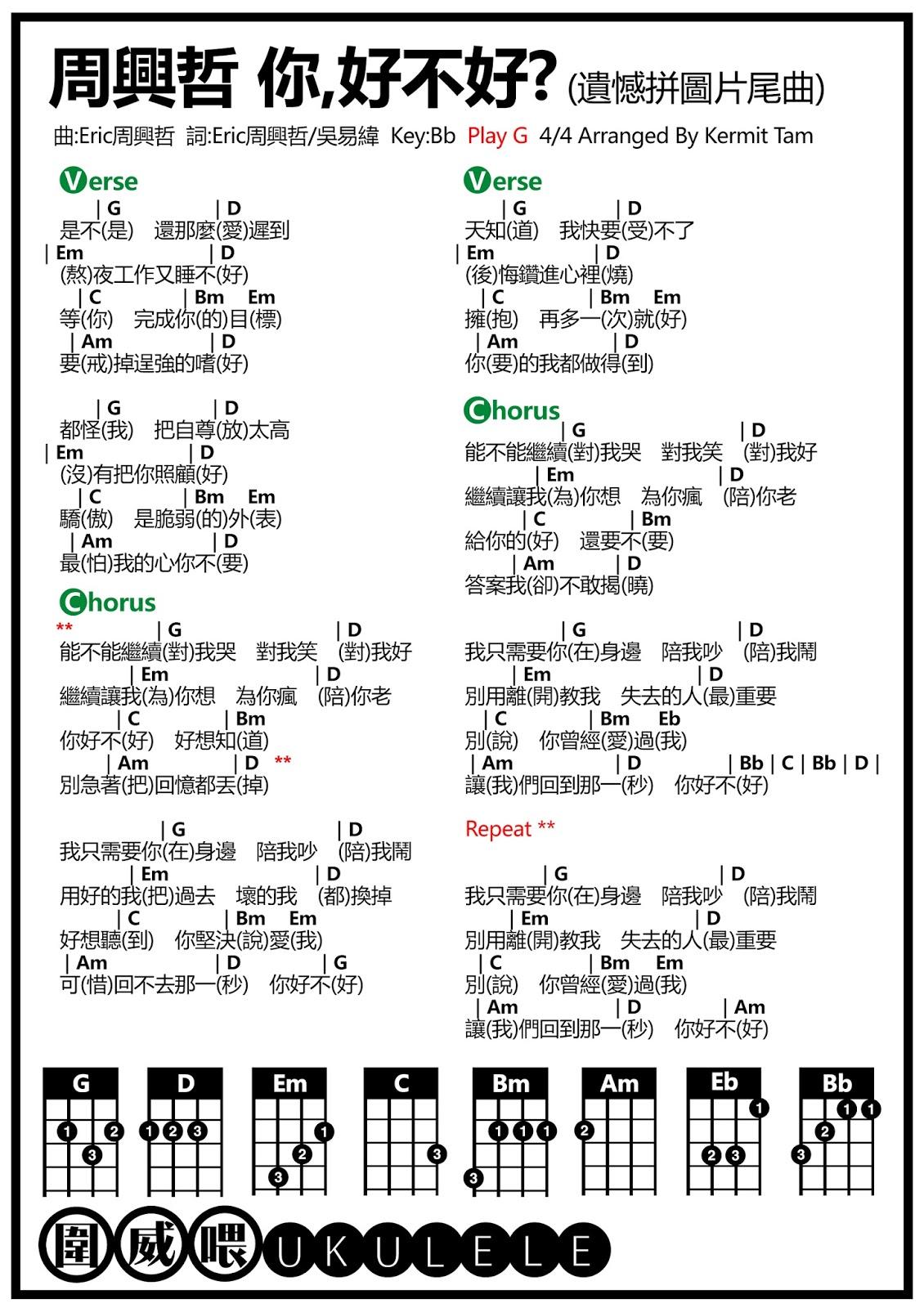 圍威喂 ukulele: 周興哲-你好不好-(遺憾拼圖片尾曲) [ukulele譜]