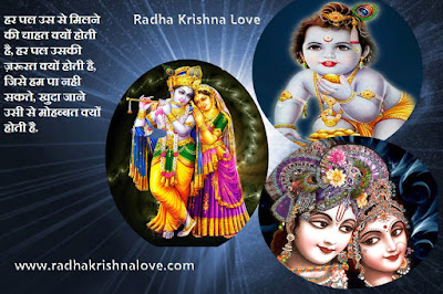 Radha Krishna Romantic Couple Images With Shayari