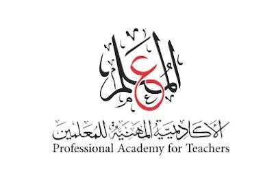 الاكاديمية المهنية للمعلمين