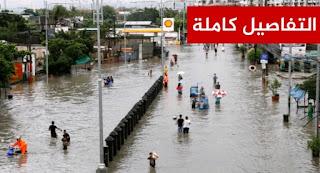 عاجل: هذه الأماكن في تونس ستغمرها المياه في تونس..التفاصيل