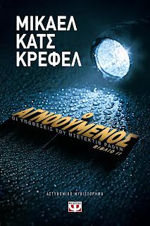 http://www.psichogios.gr/site/Books/show/1003478/o-agnooymenos-oi-ypotheseis-toy-ntetektib-raoyn-2
