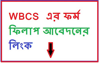 Wbcs 2019-2020 Notification