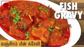 Vanjaram fish gravy | Fish Gravy | South Indian Fish Curry Recipe