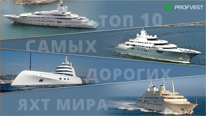 Рейтинг самых дорогих яхт в мире ТОП 10