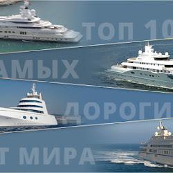 Самые дорогие яхты в мире: ТОП 10 на 2019 год