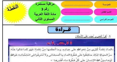 المستوى الثاني ابتدائي:فرض في مادة اللغة العربية المرحلة الثالثة بشكل رائع