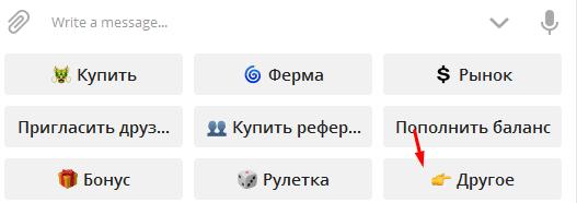 Регистрация в DinoParkBot 3