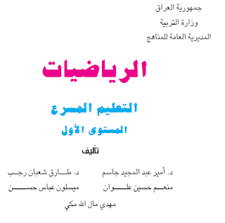 تحميل كتاب الرياضيات التعليم المسرع المستوى الاول فى العراق 2018-2019-2020-2021