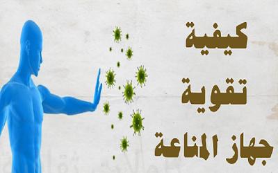أفضل الطرق لتقوية جهاز المناعة بالأعشاب
