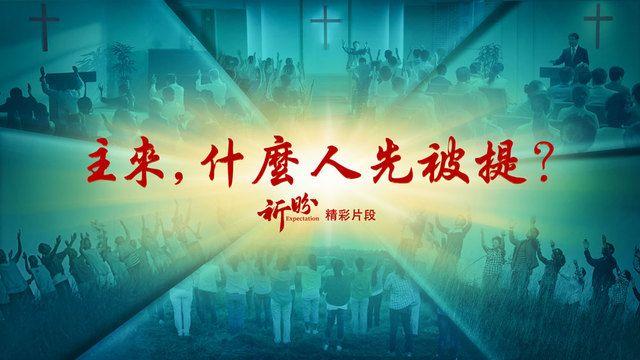 基督教會電影《祈盼》精彩片段:主來,什麼人先被提?