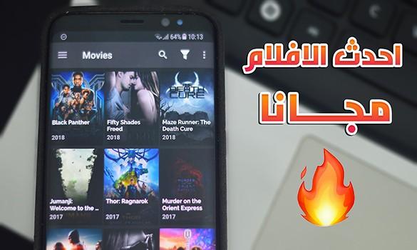 افضل تطبيقات لمشاهدة وتحميل الأفلام بالترجمة 2018