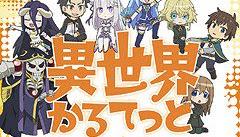 [LYRICS] Ainz (CV: Satoshi Hino), Kazuma (CV: Jun Fukushima), Subaru (CV: Yusuke Kobayashi), Tanya (CV: Aoi Yuki) - Isekai Quartet 『Isekai Quartet OP』