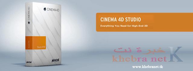 سينما فور دي ستوديو CINEMA 4D Studio R18