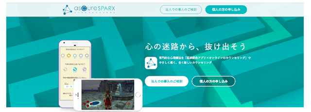 Cureapp And Hikari Lab Have Began Offering The Ascuresparx Mental