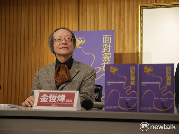 因罹患胰臟癌許久未露面的綠營政論家金恆煒,今(22)天下午現身「面對獨裁:胡適與殷海光的兩種態度」新書發表會。