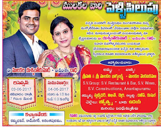 mulakala vari pendli pilupu yashwant kumar marriage ad