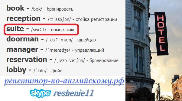 сколько стоит репетитор английского в москве