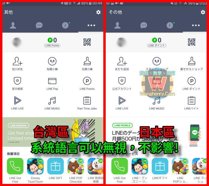 最新有效!LINE跨區(VPN)下載,購買貼圖 (日本免費付費貼圖,主題) - Android / iOS Wang.Henry娛樂數位(W.H)