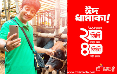 Robi 200% Bonus On 2GB Pack At Only 129TK Exclusive Eid Offer - posted by www.offerbarta.com