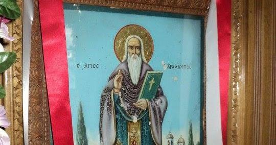 Αποτέλεσμα εικόνας για Ήγουμενίτσα: Οι τρόφιμοι του Γηροκομείου Ηγουμενίτσας εόρτασαν τον άγιο Χαράλαμπο