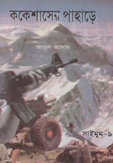 Kokeshaser Pahare by Abul Asad (Saimum Series 9)