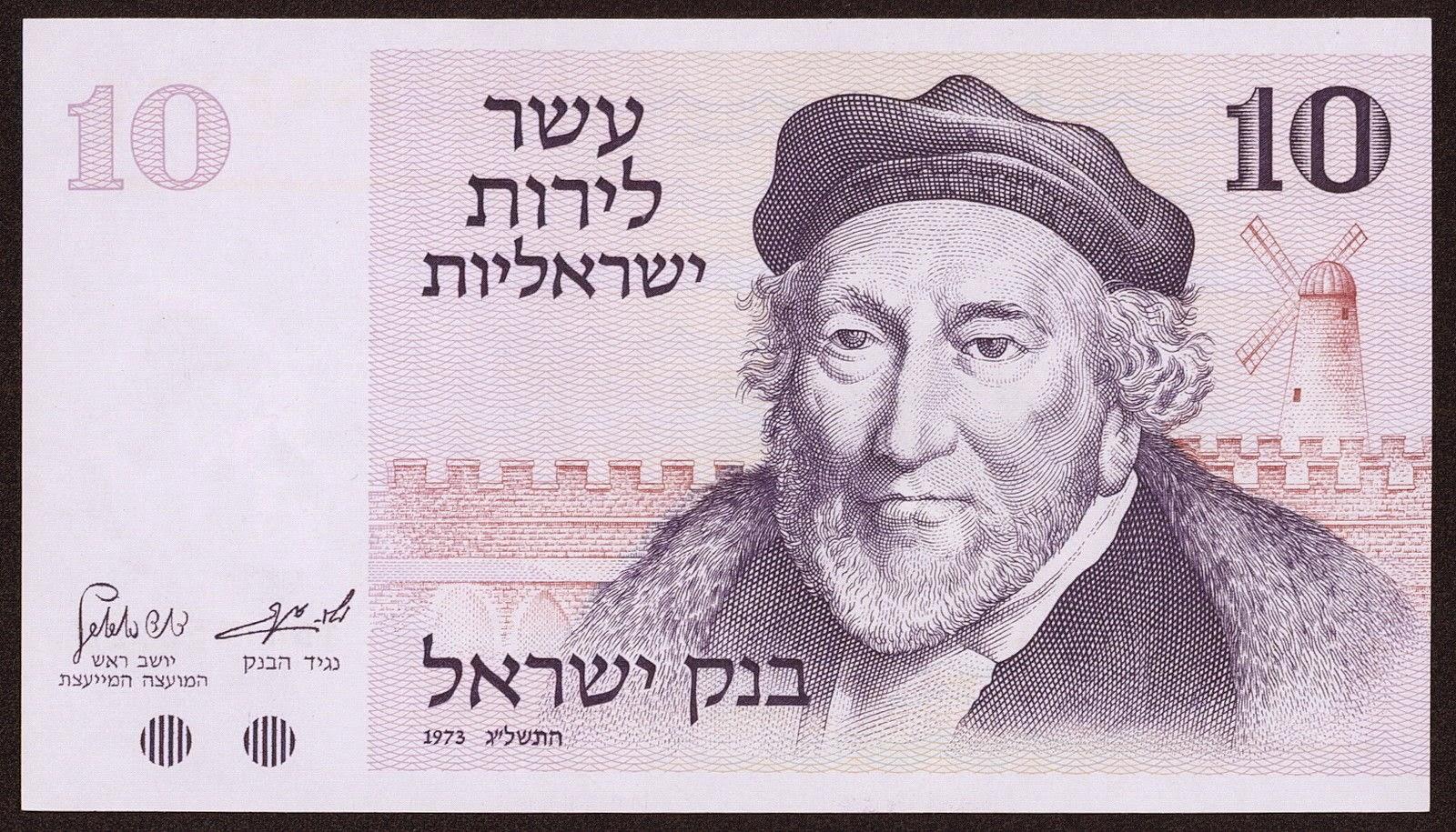 Israel currency notes 10 Lirot banknote 1973 Moshe Montefiori