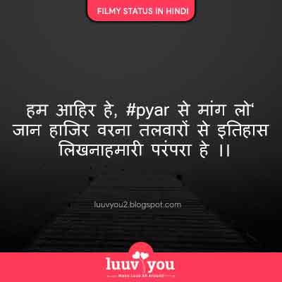 Filmy Status In Hindi, फिल्मी दुनिया [NEW 2020]