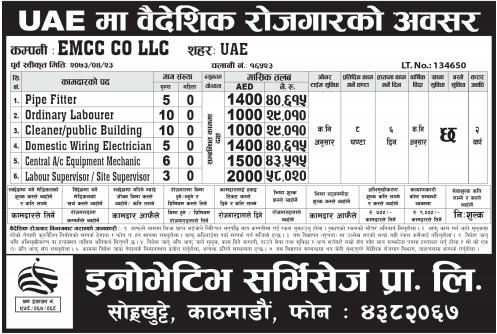 Jobs For Nepali In U.A.E. Salary -Rs.58,020/