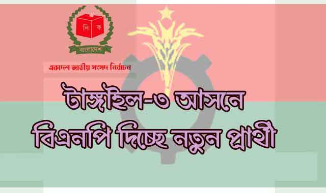 Tangail - BNP is giving new candidate to 3 seats