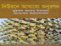 Neurone Abaro Anuranan by Muhammad Zafar Iqbal