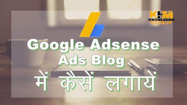 Google Adsense Ke Ad Blog / Website Me kaise lagaye