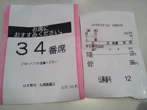 レシート はま寿司 札幌桑園店