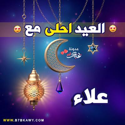 العيد احلى مع علاء