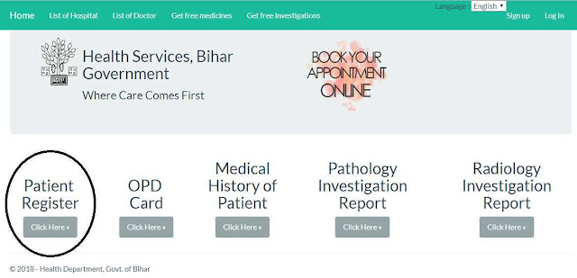 bihar-hospital-me-online-patient-registration