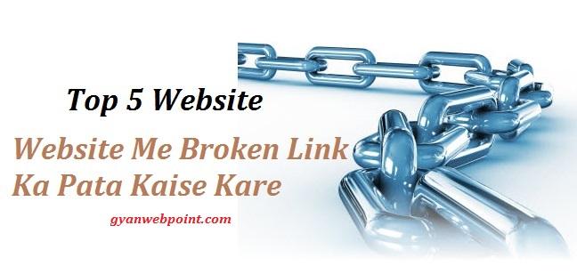 Blog-Website-Broken-Link-Check-Karne-Ki-Top-5-Website